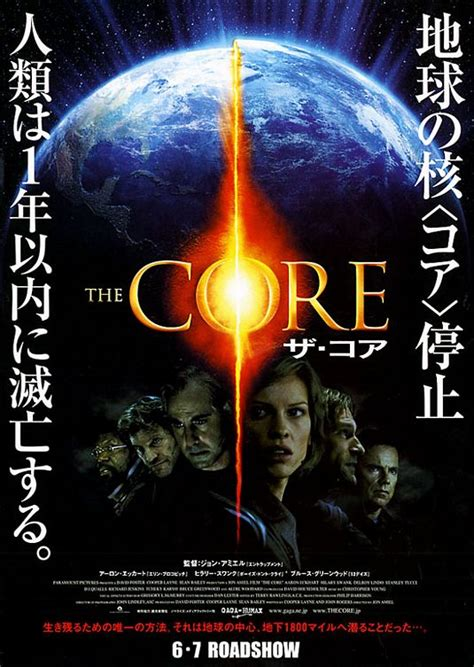 The Core Movie Poster (#3 of 3) - IMP Awards